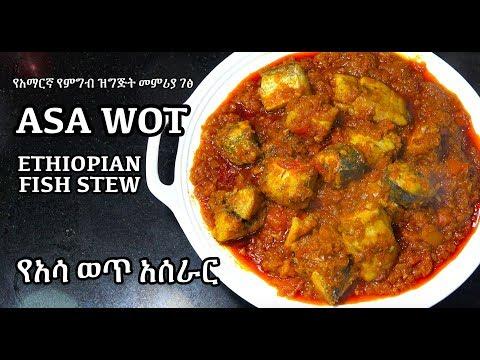 Asa Wot - Ethiopian Fish Stew - የአሳ ወጥ አሰራር - Amharic Recipes  - Ethiopian Food