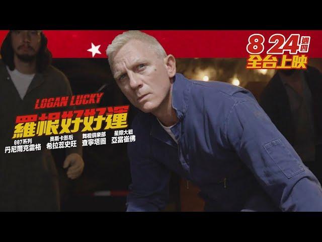 8.24《羅根好好運》台灣官方預告|瞞天過海系列導演 重出江湖!