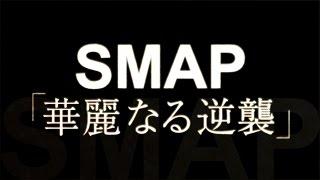 SMAP「華麗なる逆襲」 草彅剛主演ドラマ「銭の戦争」主題歌 ▽SMAP 『華...