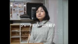 2013.3.31 「反レイシズム著名人メッセージ」/ 江川紹子 江川紹子 検索動画 10
