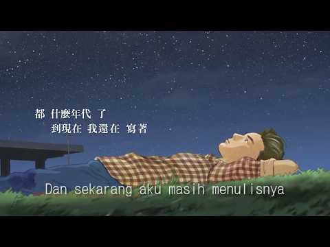 周杰倫 Jay Chou With 楊瑞代【等你下課 Waiting For You】歌詞版MV (Subtitle/translate Indonesia)