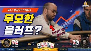 홀덤 토너 상금 600억원 위너의 강심장 블러프! (홀덤 핸드리뷰)