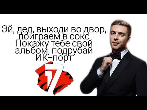 Текст песни: Егор Крид - В неожиданном ракурсе (5 раунд 17ib)