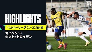 【オイペン × シント=トロイデン|ハイライト】シュミット・ダニエル、松原后、橋岡大樹の日本人3選手が先発のシント=トロイデンはリーグ2連敗|ベルギーリーグ第4節|2021-22