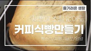 [즐기러온 생활 2탄]제빵 초보의 가정용 제빵기로 커피…