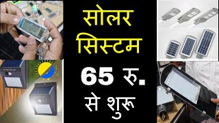सोलर सिस्टम 65 रु. से शुरू  | Cheapest Solar System Wholesale, Manufacture  Business Idea 2019