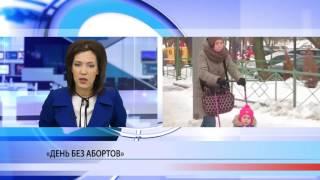 День без абортов(Вчера власти Ярославской области объявили 11 января «Днем тишины без абортов» по инициативе Ярославской..., 2017-01-12T12:47:37.000Z)