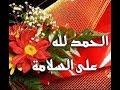 شيله الحمد لله على السلامه  2019 عاد الينا بخير بعد غياب طال || كلمات  ابو خالد