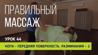 Правильный массаж  Урок 44 Ноги - передняя поверхность. Разминания - 2