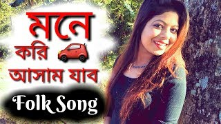 Bengali Folk Song ( Mone Kori Assam Jabo ) Cover by - Rinki Mallik