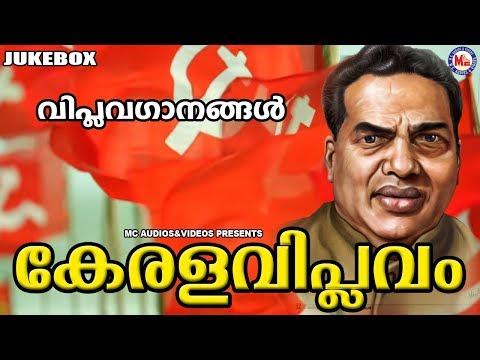 കമ്മ്യൂണിസ്റ്റ് വിപ്ലവഗാനങ്ങൾ | Kerala Viplavam | Viplavaganangal Malayalam
