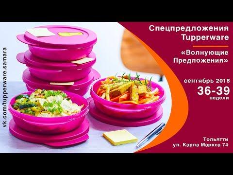 Спецпредложения Tupperware на сентябрь 2018