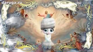 Поздравления с Вознесением Господним красивые короткие прикольные  видео