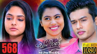 Sangeethe | Episode 568 25th June 2021 Thumbnail