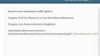 Домашнее задание 89: Фабрика ресурсов. Постановка задачи