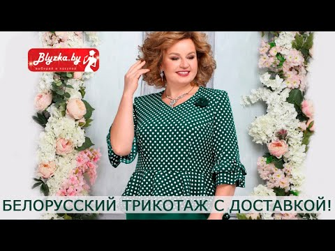 Новинки 2020 в Интернет-магазин Блузка бай / Blyzka.by