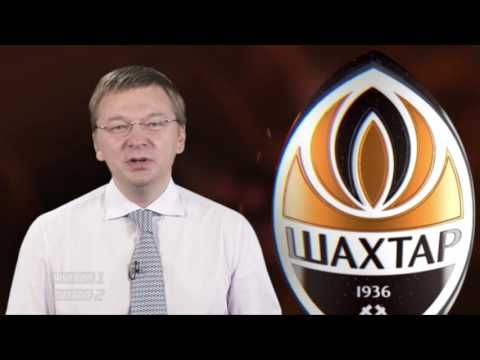 Сергей Палкин поздравил Шахтер с 80-летием клуба