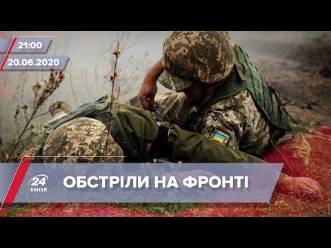Підсумковий випуск новин за 21:00: Загострення на Донбасі