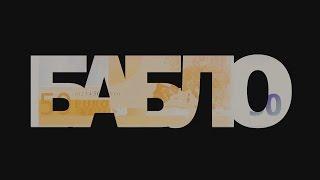 бабло (фильм) - Охота на бабло (лучшие моменты)