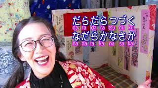 Japanese Tongue Twisters level1easy thumbnail