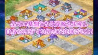 Web 恋姫†夢想プロモーションムービー