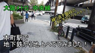大阪メトロ 本町駅(中央線)で地上に出てみました!!繰り返す上りと下りの階段でハ~ハ~言ってます!!
