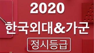 2020정시 가군 최상위 대학 순서와 한국외대 정시등급…