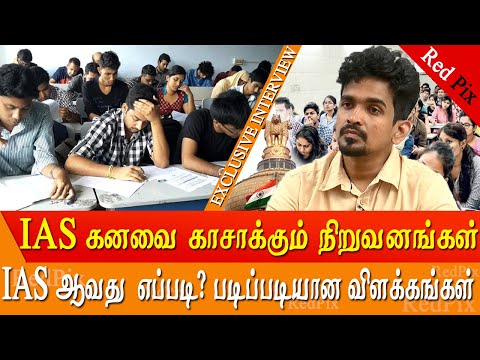 how to clear UPSC exams and become a  successful IAS  step-by-step guide tamil news live   Raja an IAS aspirant turned to IAS coaching guide shares his experience on how to prepare  for UPSC exams.  in an interview to red pix , Raja blame the IAS coaching centres who are running  coaching centres with money as their biggest motive,  raja also showed his statistics that the number of  candidates were clearing UPSC  from Tamilnadu has drastically come down mainly because of these IAS coaching centres.  Raja once had cleared his main exams and appear for UPSC interview.  Here is the full tips from choosing a subject to preparing for exams identifying newspaper and collecting current affairs and so on , please watch the full video for step-by-step guide on how to clear UPSC exams and become a successful IAS    upsc, upsc tamil, upsc 2019, iraianbu, optional subjects for upsc, ias interview questions, upsc prelims syllabus, ias, ias in tamil, for tamil news today news in tamil tamil news live latest tamil news tamil #tamilnewslive sun tv news sun news live sun news   Please Subscribe to red pix 24x7 https://goo.gl/bzRyDm  #tamilnewslive sun tv news sun news live sun news