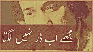 Mujhe Ab Dar Nahi Lagta Ghazal- Mohsin Naqvi