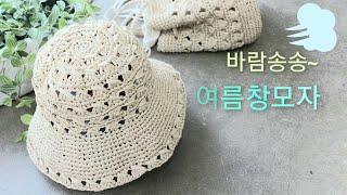 코바늘모자뜨기)바람솔솔~ 쉬원한 여름 창모자/#croc…