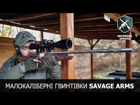 видео: Малокаліберні гвинтівки savage arms: Збройова Школа №52