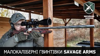 Малокаліберні гвинтівки Savage Arms: Збройова Школа №52