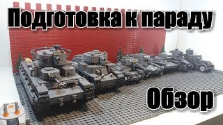LEGO самоделка: ТАНКИ ПЕРЕД ПАРАДОМ. Военная лего техника