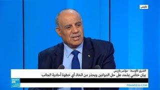 ...مؤتمر باريس.. بيان ختامي يشدد على حل الدولتين ويحذر من