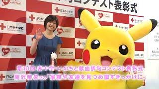 日本赤十字社主催の第10回「赤十字・いのちと献血俳句コンテスト」の表...