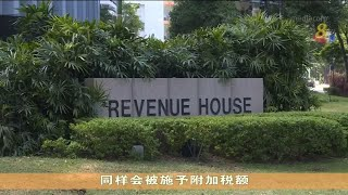 【国会】三读通过所得税修正法案 对避税的个人以及公司征收额外税款 - YouTube