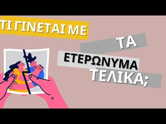 Τα ετερώνυμα έλκονται αλλά λειτουργεί η σχέση; | CoupleTalks