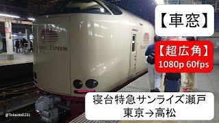 【車窓】寝台特急サンライズ瀬戸 東京→高松