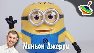 Огляд іграшки Міньйон Джеррі з мультфільму бридкий Я DESPICABLE ME