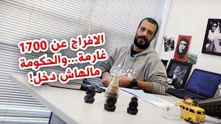الافراج عن 1700 غارمة أردنية ... والحكومة مالهاش دخل!