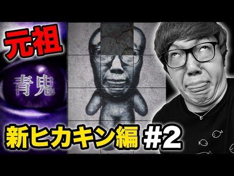 【元祖青鬼】新ヒカキン編 Part2【ヒカキンゲームズ】