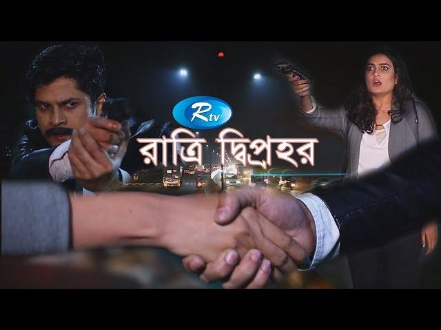 Ratri Diprohor | ?????? ????????? | Bangla Natok | Niloy Alamgir, Aparna Gosh | Rtv Drama