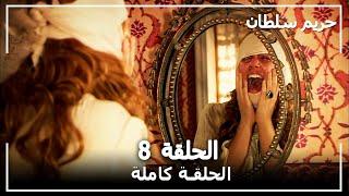 حريم السلطان - الحلقة 8 (Harem Sultan)