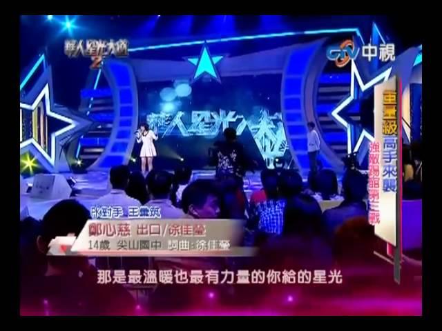鄭心慈 - 出口 20121216 (27分)