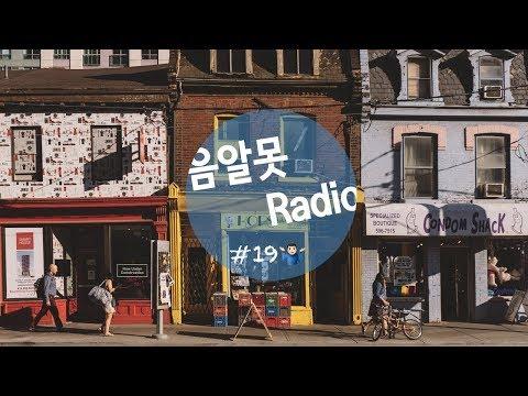 음알못 Radio #19 🤷🏻♂️