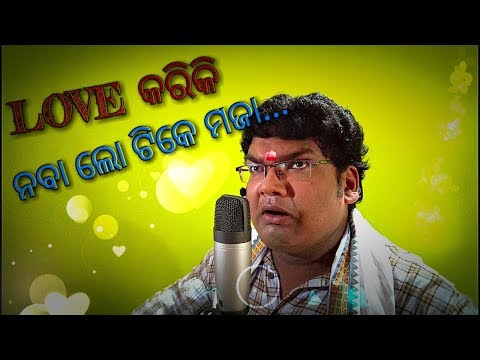 LOVE KARIKI NABALO TIKE MAZA/A NEW ODIA COMEDY SONG/SSD Music Official/ft. Dr Sandeep Ku. Sahoo