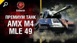 Премиум танк AMX M4 mle 49 - Обзор от Evilborsh [World of Tanks](Шок! У нового французского танка AMX mle 49 есть броня! И хотя прочность оставляет желать лучшего, а силуэт легко..., 2016-10-19T06:47:41.000Z)