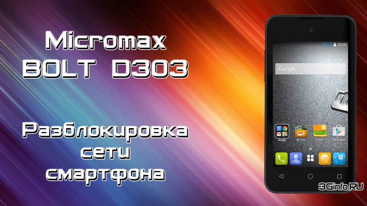 Micromax BOLT D303. Сброс Графического пароля (Hard Reset) - YouTube