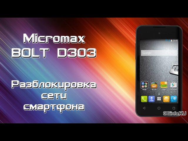 разблокировка слота на micromax bolt d303