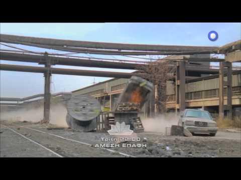 ΑΜΕΣΗ ΕΠΑΦΗ (DIRECT CONTACT) - trailer
